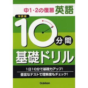10分間基礎ドリル中1・2の復習英語 学研版 / 学習研究社