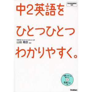 中2英語をひとつひとつわかりやすく。 / 学習研究社