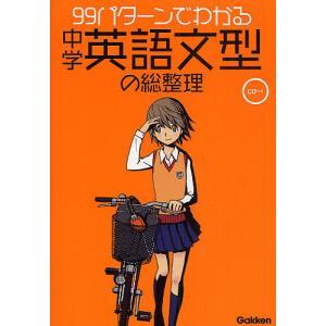 99パターンでわかる中学英語文型の総整理 / 学研教育出版 bookfan