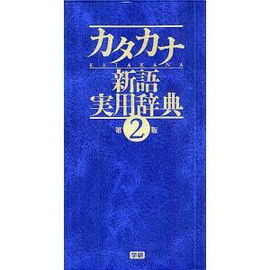 カタカナ新語実用辞典 bookfan