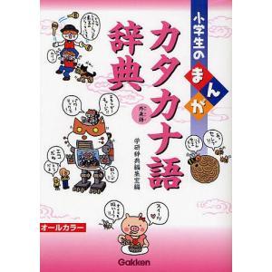 小学生のまんがカタカナ語辞典 / 学研辞典編集室|bookfan
