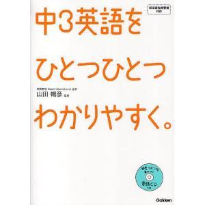 中3英語をひとつひとつわかりやすく。 / 学研教育出版|bookfan