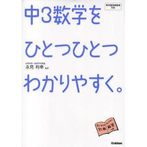 中3数学をひとつひとつわかりやすく。 / 学研教育出版|bookfan