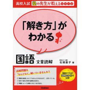 「解き方」がわかる国語文章読解 / 石関直子