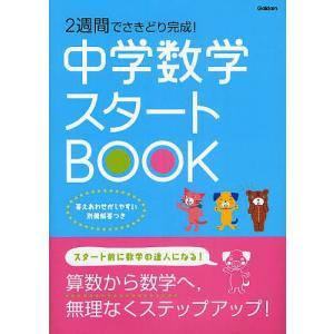 中学数学スタートBOOK 2週間でさきどり完成! / 学研教育出版 bookfan