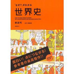 「なぜ?」がわかる世界史 EASY-TO-READ WORLD HISTORY WITH ENTERTAINING AND ENGAGING NARR|bookfan