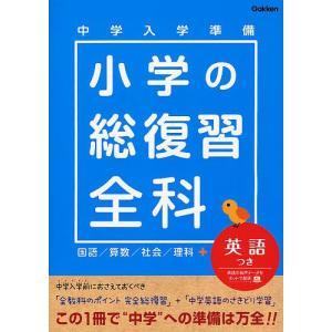 小学の総復習全科 中学入学準備 国語/算数/社会/理科+英語つき|bookfan