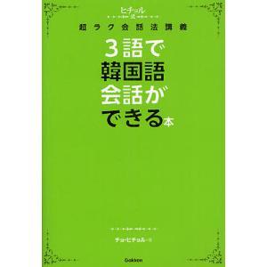 著:チョヒチョル 出版社:学研プラス 発行年月:2012年03月