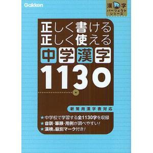 正しく書ける正しく使える中学漢字1130 / 学研教育出版 bookfan