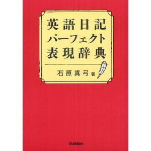 著:石原真弓 出版社:学研プラス 発行年月:2012年08月
