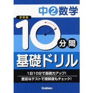 10分間基礎ドリル中2数学 学研版