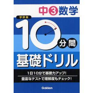 10分間基礎ドリル中3数学 学研版