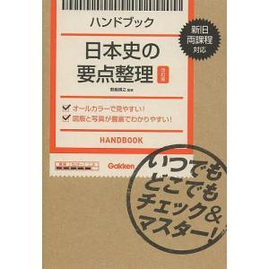 ハンドブック日本史の要点整理 / 野島博之
