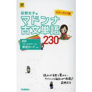 マドンナ古文単語230 / 荻野文子