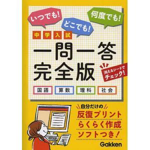 中学入試一問一答完全版 国語 算数 理科 社会の商品画像|ナビ
