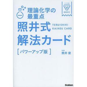 理論化学の最重点 照井式解法カード 改訂版 /の商品画像|ナビ