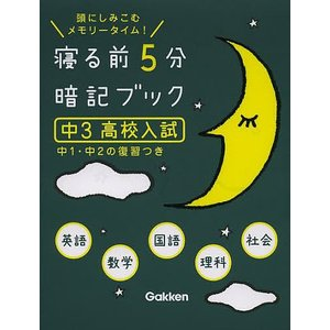 寝る前5分暗記ブック 頭にしみこむメモリータイム! 中3高校入試