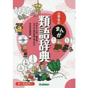 小学生のまんが類語辞典 やまとことば/漢字語カタカナ語の変換・使い分け / 学研辞典編集部|bookfan
