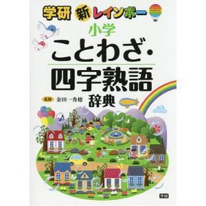 新レインボー小学ことわざ・四字熟語辞典 / 金田一秀穂
