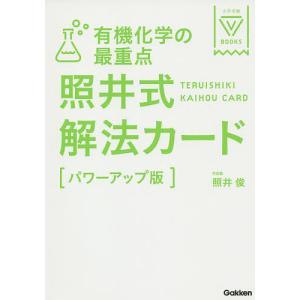有機化学の最重点照井式解法カード / 照井俊