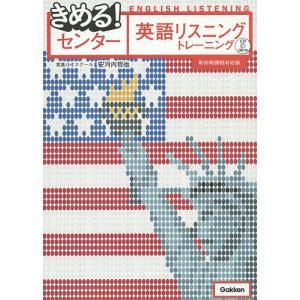 著:安河内哲也 出版社:学研プラス 発行年月:2014年07月