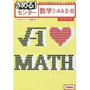 きめる!センター数学1・A&2・B / 浅見尚