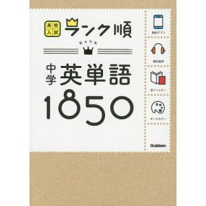 出版社:学研プラス 発行年月:2014年10月 シリーズ名等:高校入試ランク順