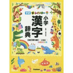 新レインボー小学漢字辞典 小型版/加納喜光 bookfan
