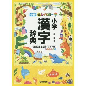 新レインボー小学漢字辞典 ワイド版 / 加納喜光