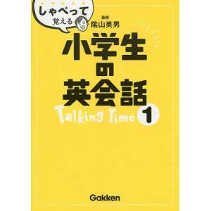 しゃべって覚える小学生の英会話 Talking Time1 / 陰山英男 / 学研教育出版 bookfan
