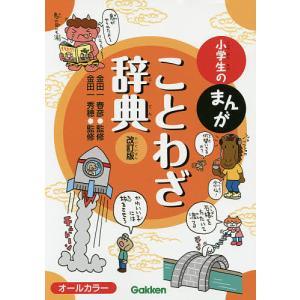 小学生のまんがことわざ辞典 / 金田一春彦 / 金田一秀穂