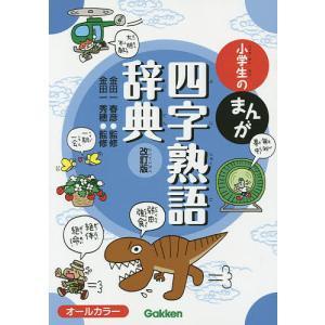 小学生のまんが四字熟語辞典/金田一春彦/金田一秀穂|bookfan