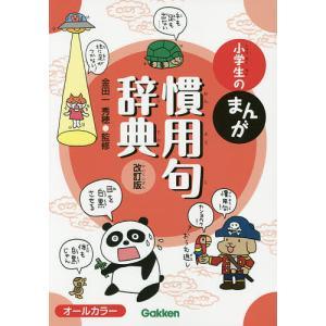 小学生のまんが慣用句辞典/金田一秀穂|bookfan
