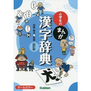小学生のまんが漢字辞典 / 加納喜光|bookfan