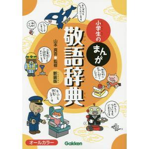 小学生のまんが敬語辞典 新装版 / 山本真吾|bookfan