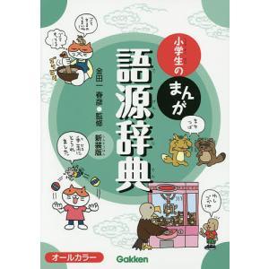 小学生のまんが語源辞典 新装版 / 金田一春彦|bookfan