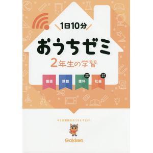 監修:陰山英男 出版社:学研プラス 発行年月:2015年06月