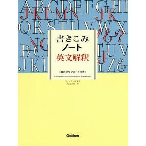 書きこみノート英文解釈 / 丸山大地