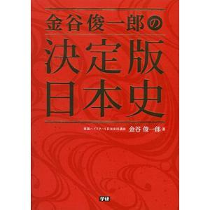 著:金谷俊一郎 出版社:学研プラス 発行年月:2016年04月