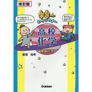 著:船登惟希 出版社:学研プラス 発行年月:2016年05月