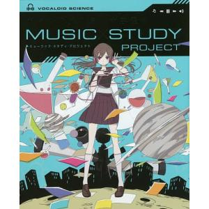 出版社:学研プラス 発行年月:2016年05月 シリーズ名等:ミュージック・スタディ・プロジェクト
