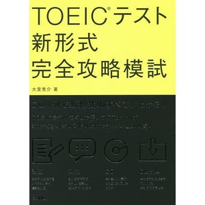 著:大里秀介 出版社:学研プラス 発行年月:2016年04月 キーワード:TOEIC