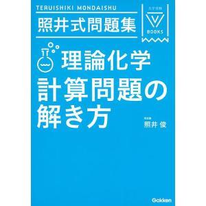 著:照井俊 出版社:学研プラス 発行年月:2016年08月 シリーズ名等:大学受験V BOOKS