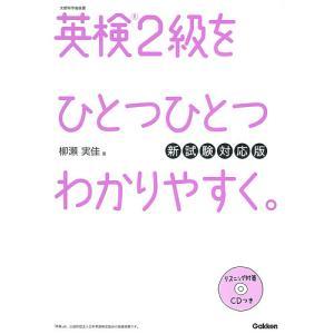 著:柳瀬実佳 出版社:学研プラス 発行年月:2016年11月