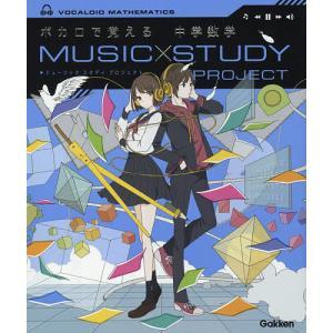 出版社:学研プラス 発行年月:2017年03月 シリーズ名等:ミュージック・スタディ・プロジェクト