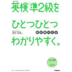 英検準2級をひとつひとつわかりやすく。 文部科学省後援 / 辰巳友昭|bookfan