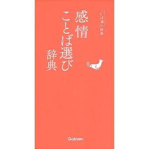 感情ことば選び辞典|bookfan