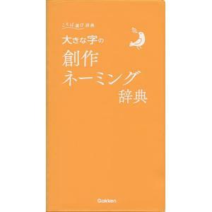 出版社:学研プラス 発行年月:2017年10月 シリーズ名等:ことば選び辞典