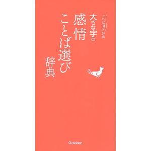 出版社:学研プラス 発行年月:2017年07月 シリーズ名等:ことば選び辞典