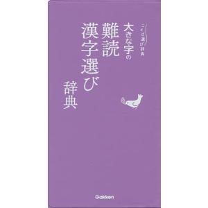 大きな字の難読漢字選び辞典|bookfan